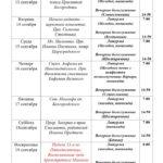Календарь Богослужений в Свято-Варваринском храме с 13.09.2021 по 19.09.2021.