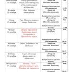 Календарь Богослужений в Свято-Варваринском храме с 11 по 17 октября 2021.