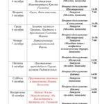 Календарь Богослужений в Свято-Варваринском храме с 4 по 10 октября 2021.